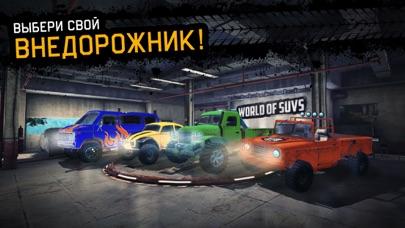 World of SUVs: Online Скриншоты6