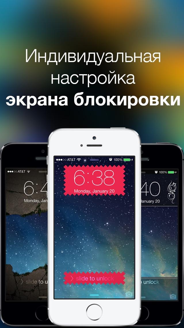 Slick - Индивидуальная настройка экрана блокировки Скриншоты3