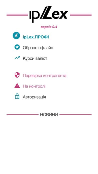 ipLex.ПрофиСкриншоты 1