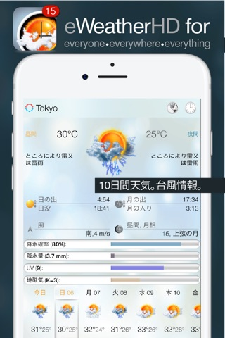 eWeather HD - Weather & Alerts screenshot 1