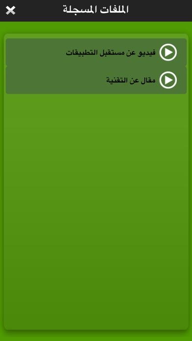 Arabic TTS - تكلملقطة شاشة4