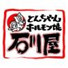 とんちゃん・ホルモン焼き 石川屋 (いしかわや)