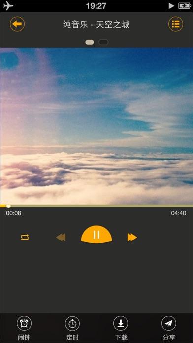 小说催眠——深夜宁静治愈小故事,失眠安抚减压屏幕截图3