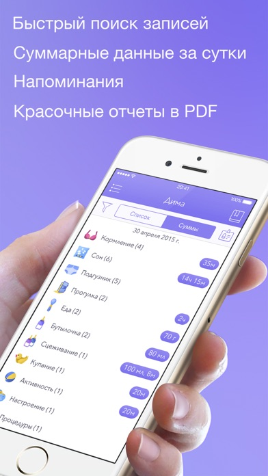 Дневник малыша Скриншоты7