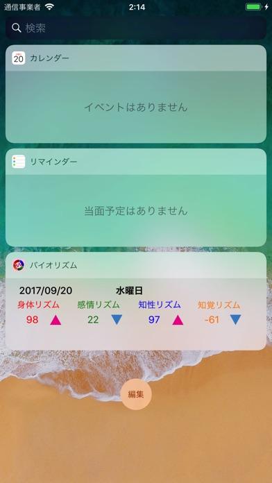 バイオリズムΩ screenshot1