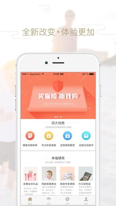 download 人人保险-大特保小雨伞保险同款保险神器 apps 0
