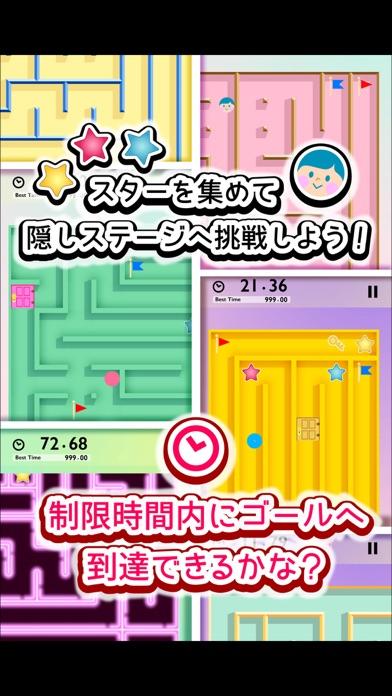 ふつうの迷路-人気のパズルゲーム!のスクリーンショット3
