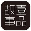 壹品故事 app free for iPhone/iPad