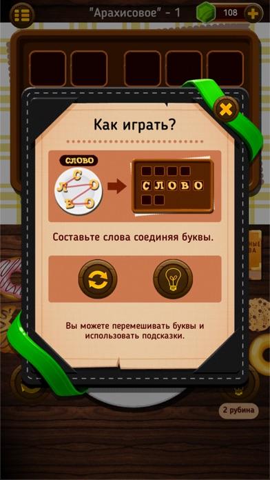 Кондитер: собери слова из букв screenshot 4
