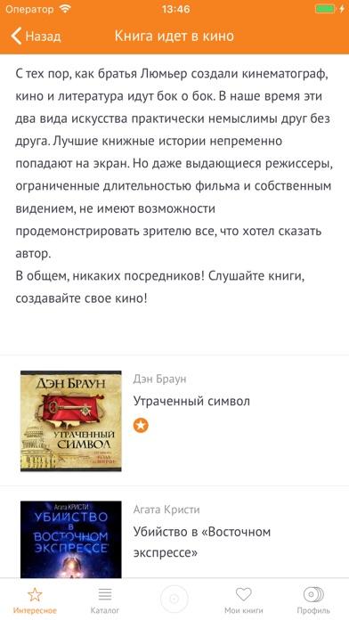 Аудиокниги: книга идёт в кино Скриншоты3