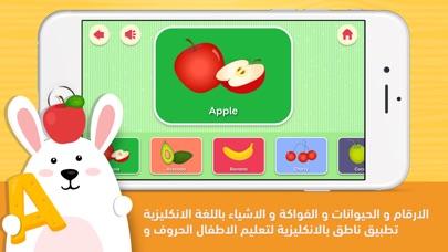 تعلم اللغة الانجليزية للأطفاللقطة شاشة1