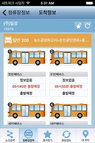 울산버스정보 screenshot 3