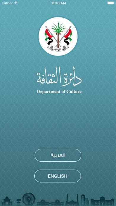 SDC دائرة الثقافة حكومةالشارقةلقطة شاشة1