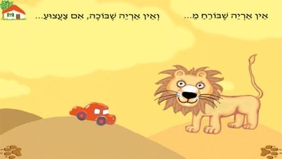 עברית לילדים – HD אין אריות כאלה Screenshot 5