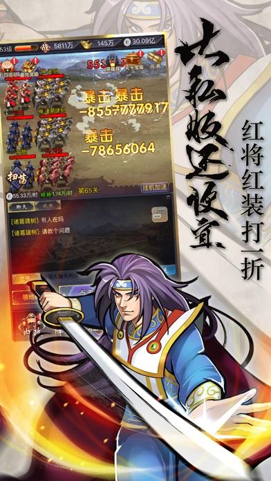 三国挂机风云:放置卡牌策略游戏
