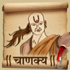 Chanakya Niti-Motivational Inspirational Quote olx