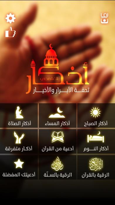 اذكاري صوت الشيخ سعد الغامدي اذكار الصباح و المساءلقطة شاشة1
