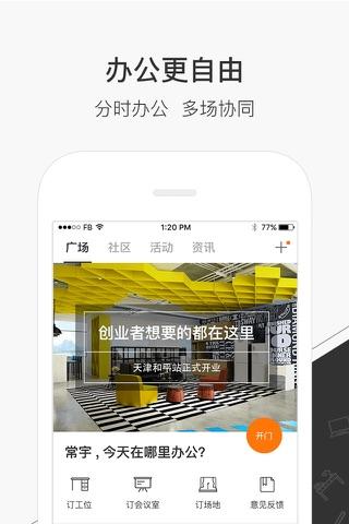 优客工场 - 共享智慧 联合办公 screenshot 1
