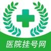 医院挂号网-全国医院预约挂号陪诊