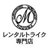 レンタルトライク MOGURA Wiki