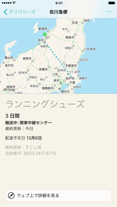 デリバリーズ 「Deliveries」 Screenshot