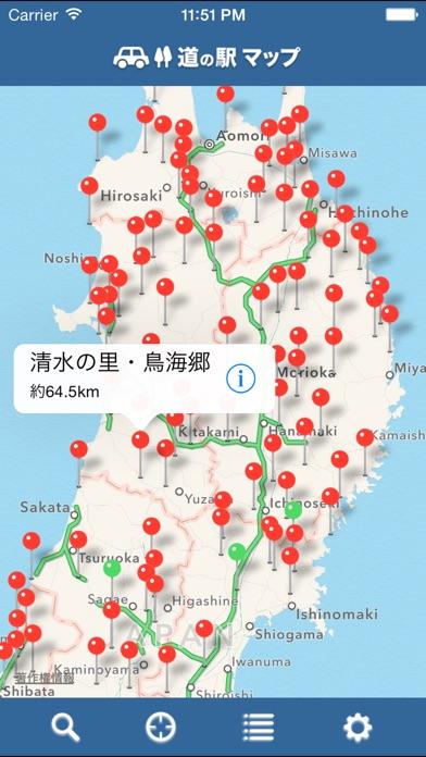 道の駅マップ screenshot1