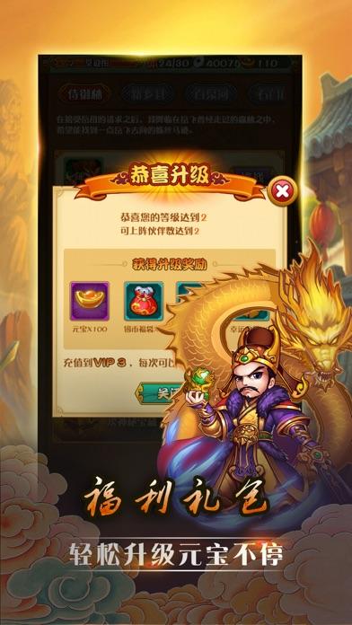 新水浒传奇-经典英雄争战三国志 Screenshot 5