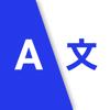 Safari Translate Extension - ウェブサイトとテキスト