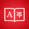 Bangla Dictionary +