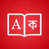 Bangla ordboken +