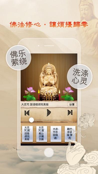 观世音菩萨完整版-梵音佛法普照众生 screenshot1