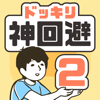 GLOBAL GEAR, K.K. - ドッキリ神回避2 -脱出ゲーム  artwork