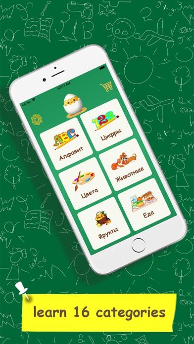 Учить русский для детей Скриншоты4