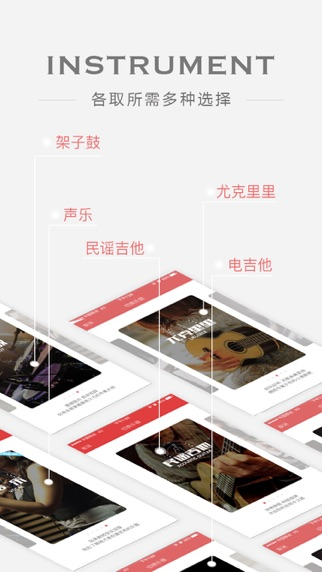 Finger-吉他、尤克里里、钢琴教学软件:在 App