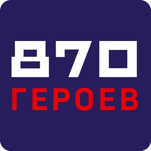 870 Героев