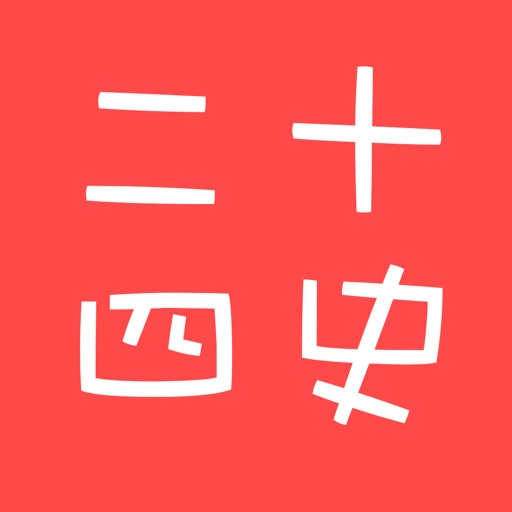 中国二十四史