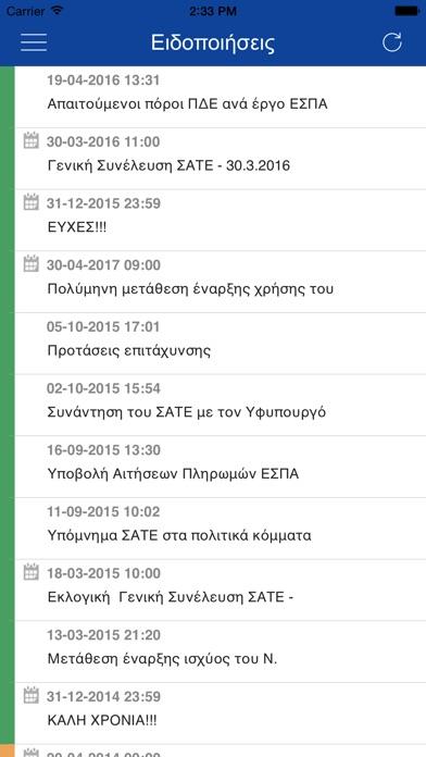 Screenshot for ΣΑΤΕ in Brazil App Store