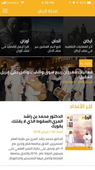 AlRayyan Magazineلقطة شاشة2