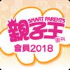 親子王2018年會員App