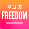 マンガFREEDOM㊙人気マンガ漫画アプリ