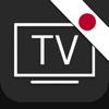 日本のTV番組 (テレビ) TV (JP)