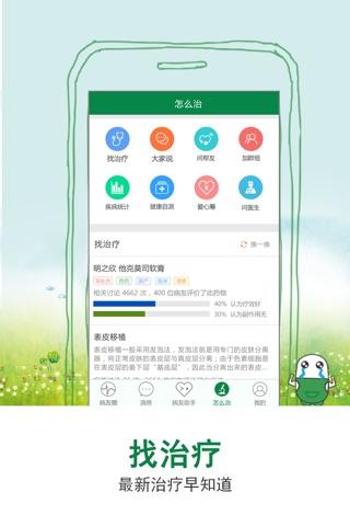 慢友帮-大病爱心筹款平台 screenshot 3