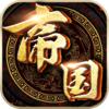 帝国争霸-再现史诗级团战策略游戏