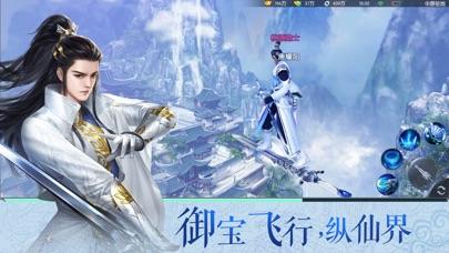 九天苍穹-剑侠修仙 Screenshot 2