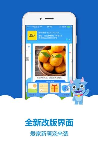 爱家-商家版 screenshot 1