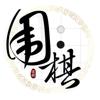 围棋入门教程 - 掌上围棋宝典经典版