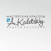 Мастерская Салон красоты Андрей Калецкий Wiki
