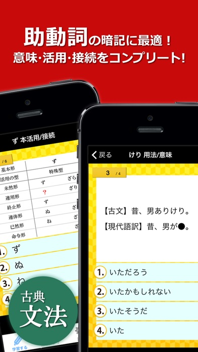 古文・漢文(広告非表示版) screenshot 2