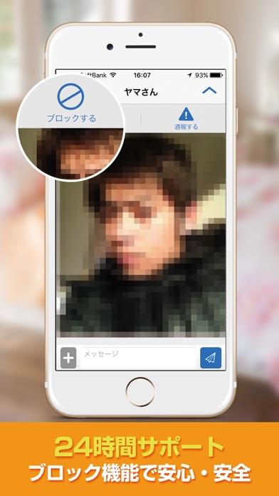 出会いはJメールのスクリーンショット4