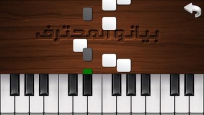 بيانو المحترفلقطة شاشة5